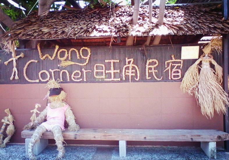 Sekinchan -  Wong Corner