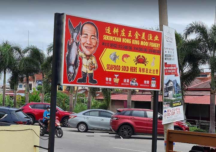 Hong King Mooi Fishery