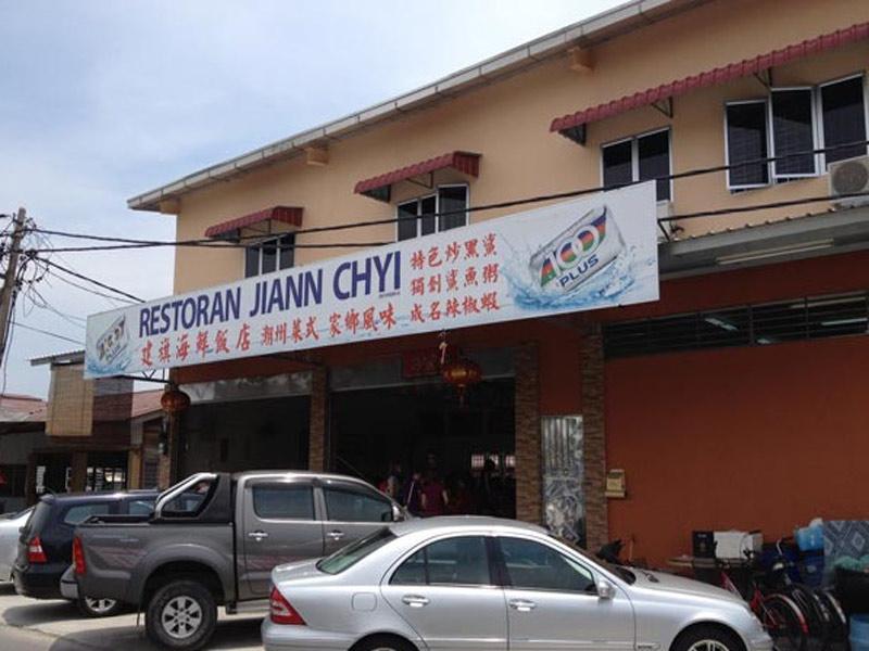 Restoran Jiann Chyi (建旗海鲜饭店)