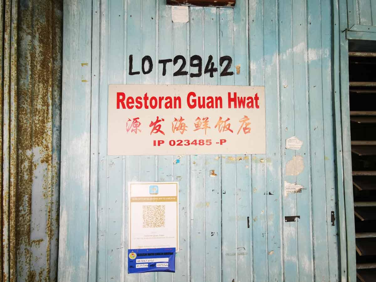 Restoran Guan Hwat 源发海鲜饭店