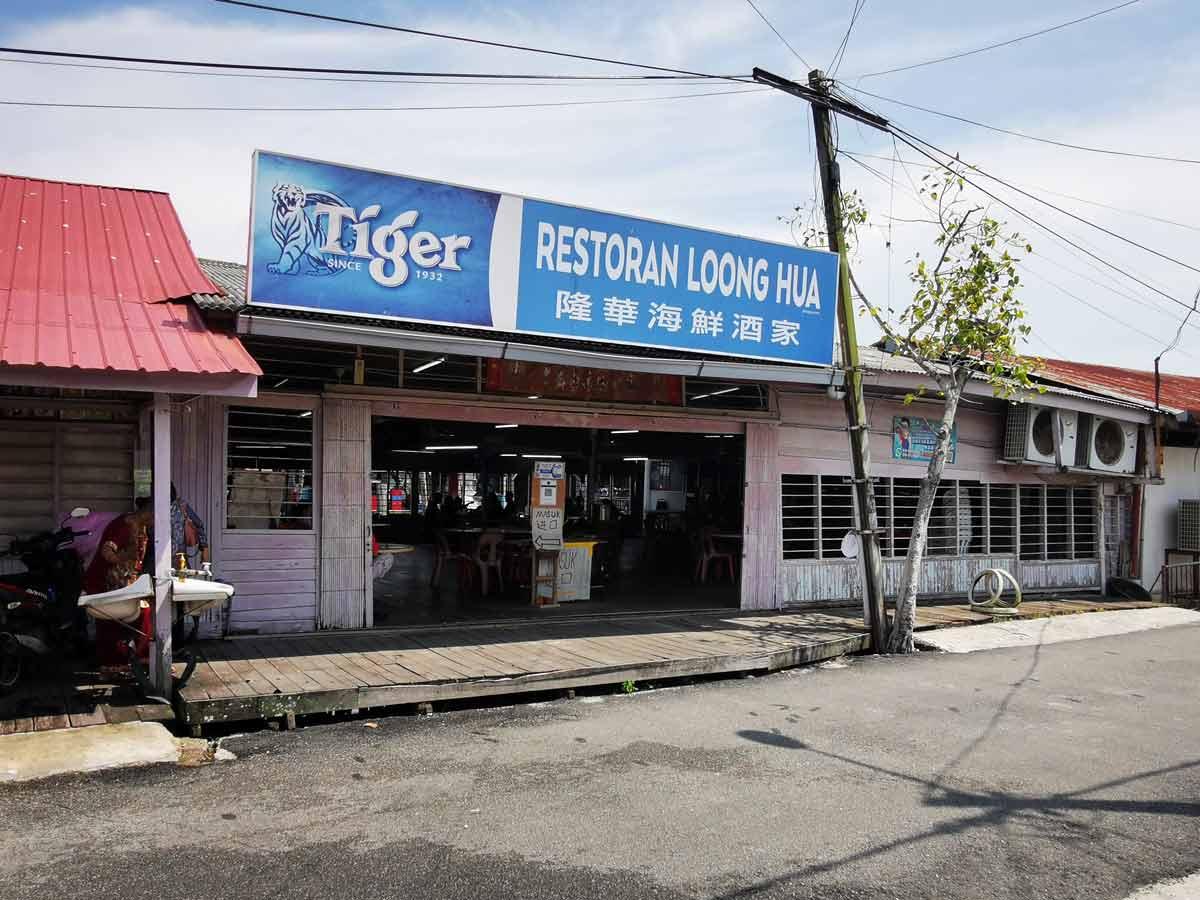 Restoran Loong Hua (隆华海鲜酒家)